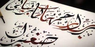 Spoken Arabic Classes